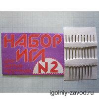 Иглы ручные набор N2 С27-275