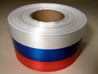 Лента триколор Россия 50мм