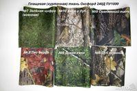 Ткань  Оксфорд-240 1000мм лес камуфл 150см